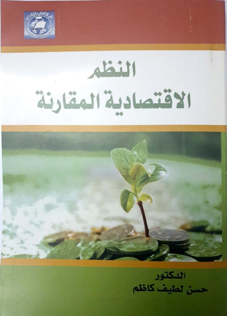 كتاب النظم الاقتصادية المقارنة الدكتور حسن لطيف كاظم الزبيدي